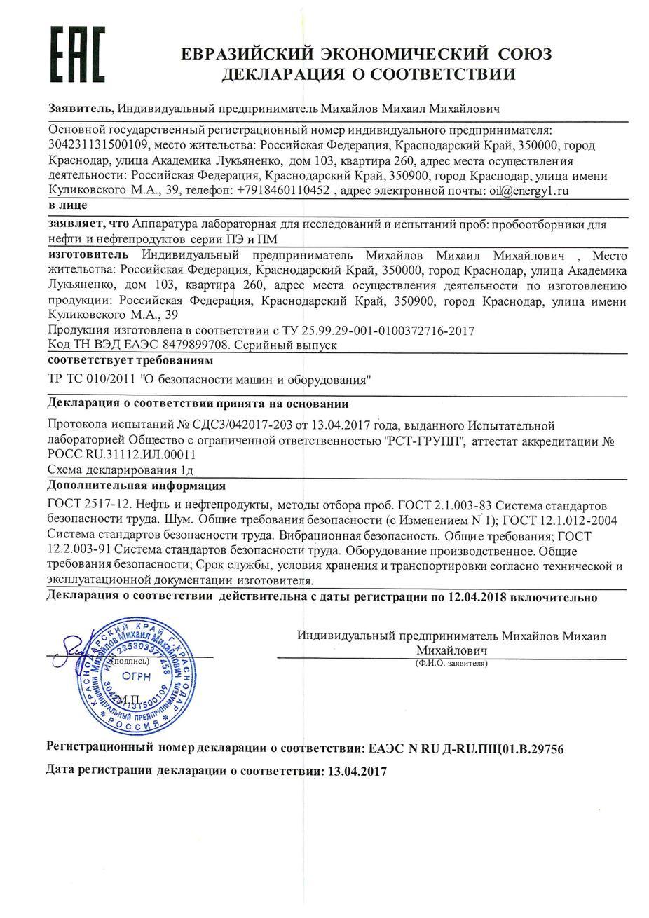 ЕАС декларация о соответствии на пробоотборники