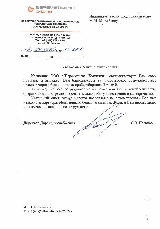 Шереметьево Хэндлинг