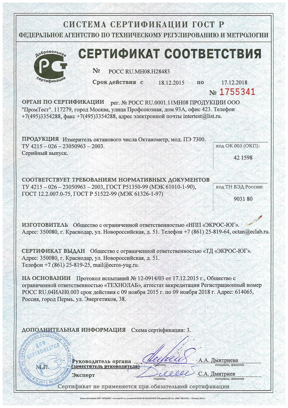 Сертификат соответствия на октанометр
