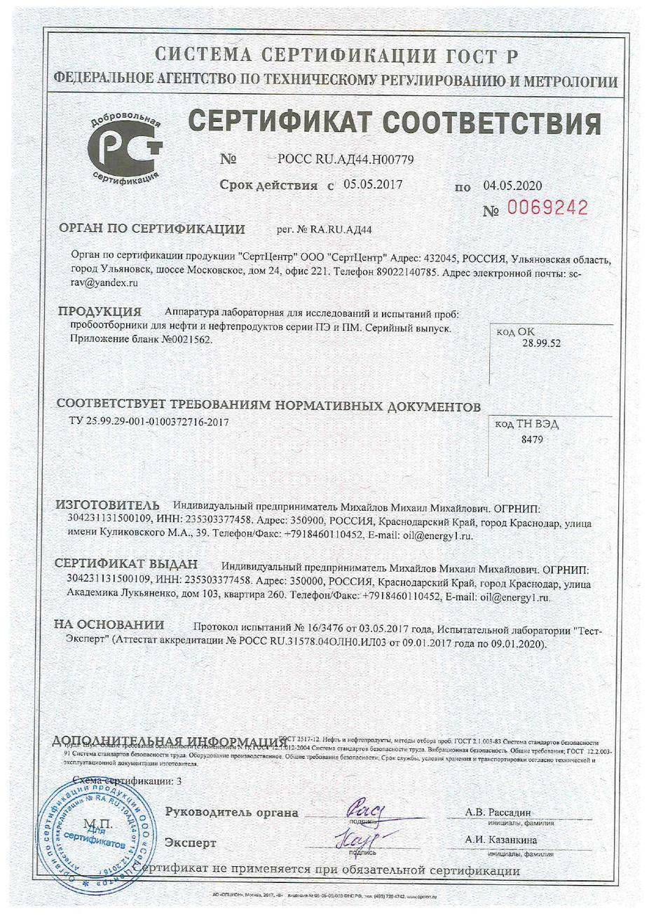 Сертификат соответствия на пробоотборники