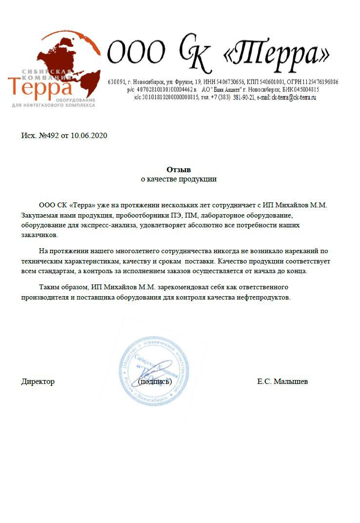 ООО СК ТЕРРА