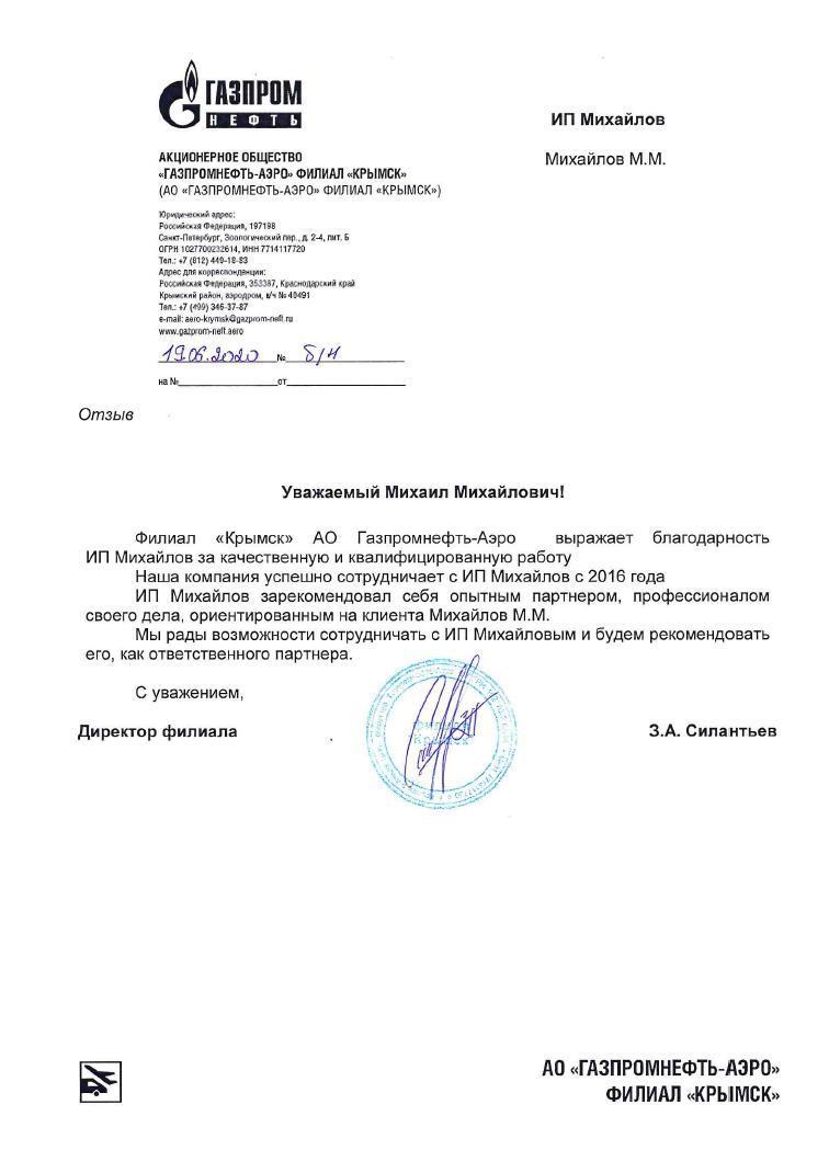 PJSC Gazprom